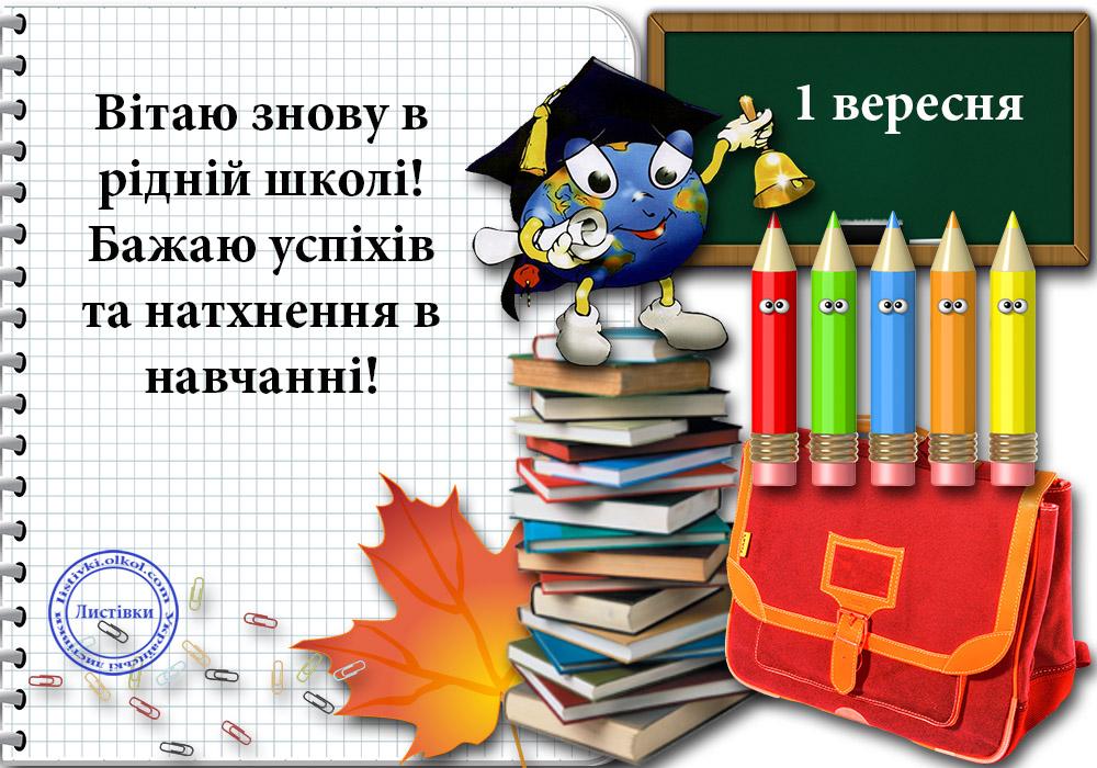 физической деятельности вітання учнів з 1 вересня термобелье